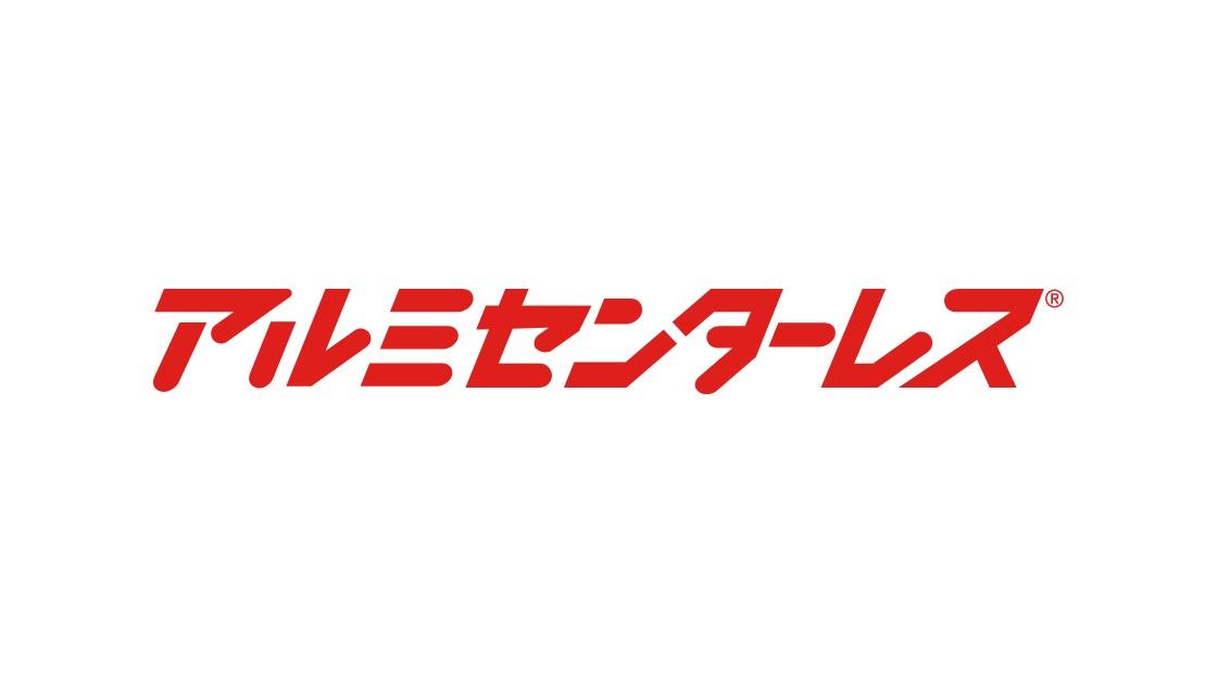 橋永金属株式会社 様|「アルミセンターレス®︎」製品ロゴデザイン
