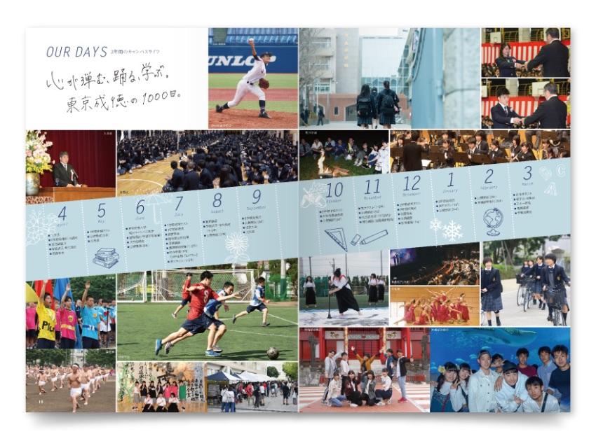 同、学校案内パンフレットp18-p19