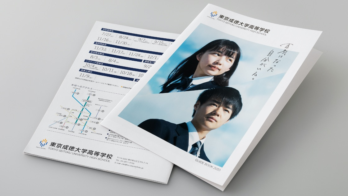 東京成徳大学高等学校 様|縮小版パンフレット