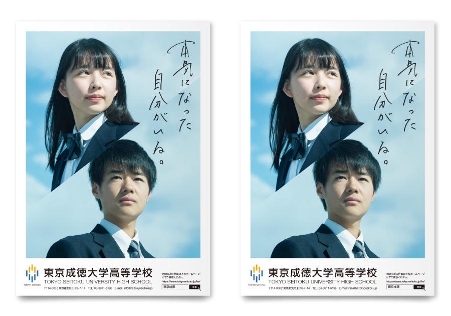 東京成徳大学高等学校 様|A3募集広報ポスター