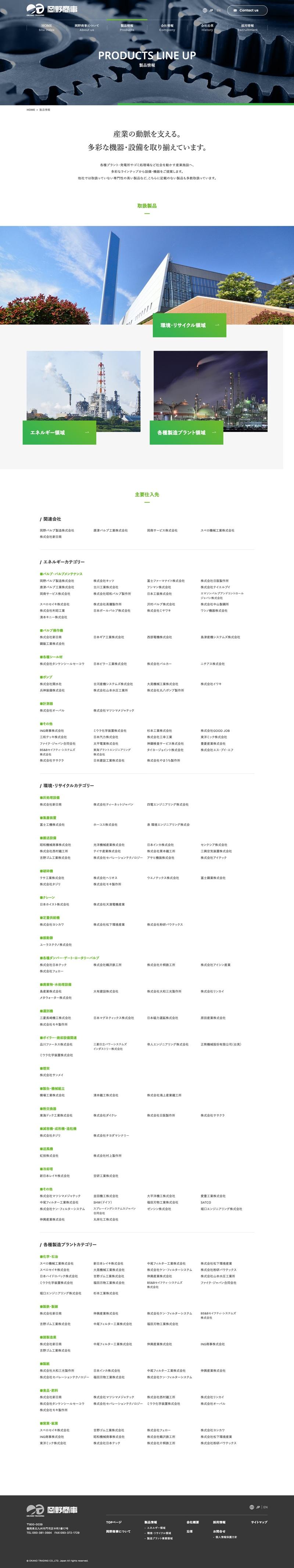 同サイト|「製品情報」TOP