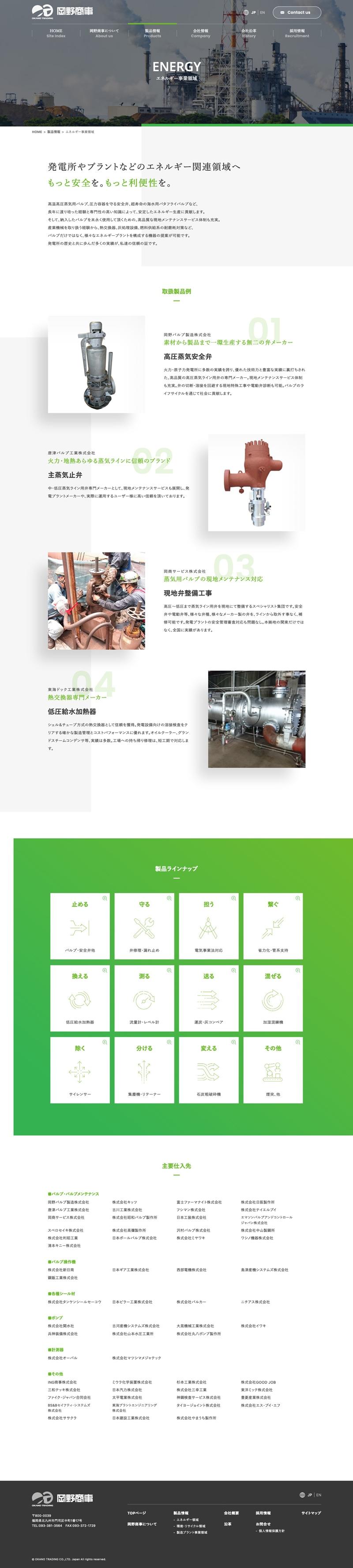 同サイト|製品情報「エネルギー事業領域」