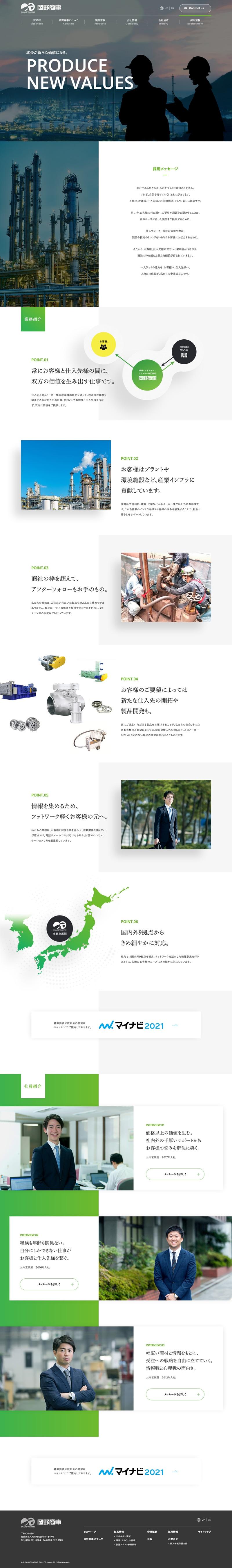 岡野商事株式会社|コーポレートサイト「採用情報」特設ページ