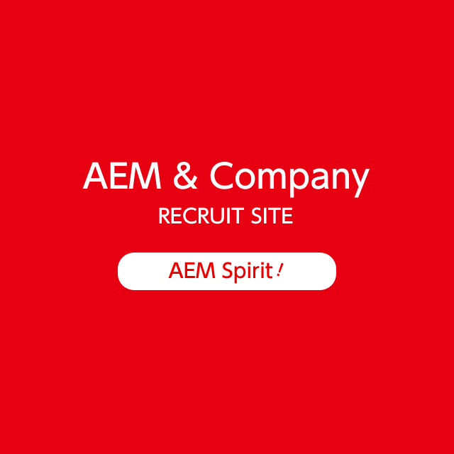 AEM&Company RECRUIT SITE. AEM Spirit!