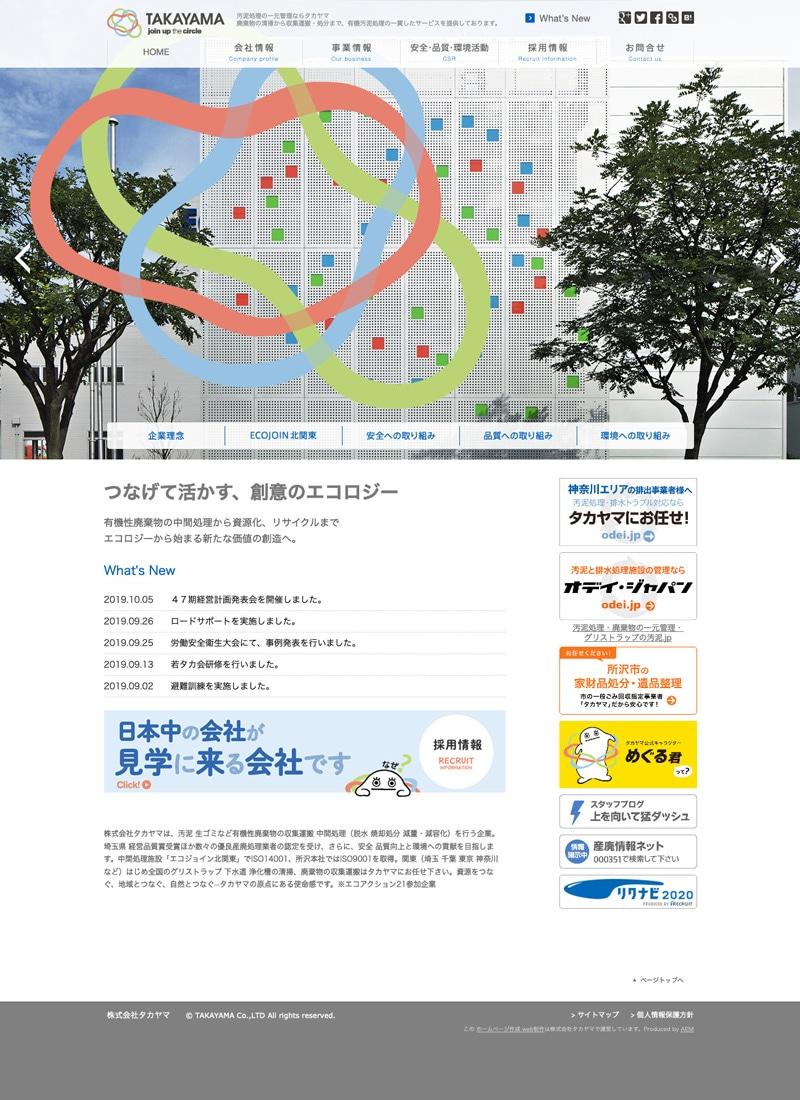 株式会社タカヤマ 様|コーポレートサイトTOP