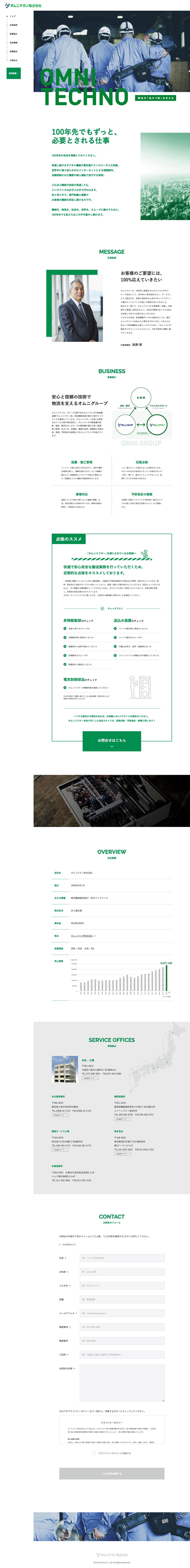 オムニテクノ株式会社様|コーポレートサイト