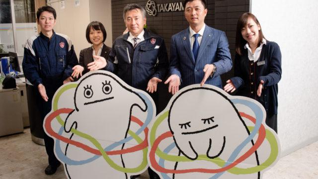 ブランド開発>企業ブランディングのコンテンツとして、『株式会社タカヤマ』様のインタビュー記事を公開しました。