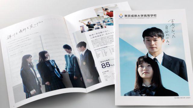 【事例研究-03】高校・スクールブランディング