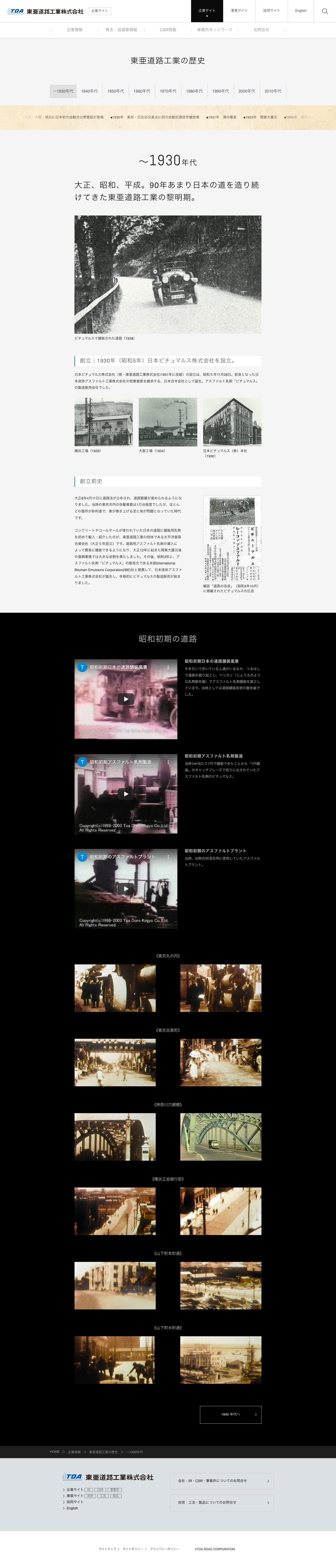 東亜道路工業株式会社様|コーポレートサイト『東亜道路工業の歴史』